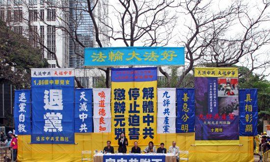 Hong Kong Rally Commemorates 'Nine Commentaries'