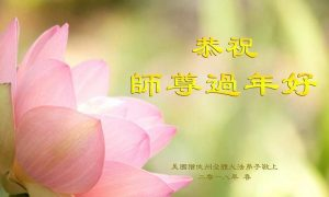 Falun Gong Practitioners Worldwide Send Greetings to Founder of Persecuted Spiritual Discipline